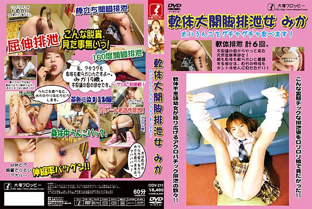 ODV-211 Mika Woman Leg Daikai Soft Body Excretion