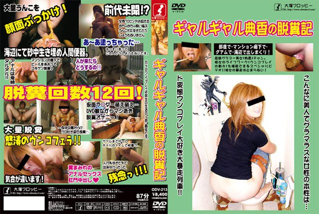 ODV-213 Scripture Recorded Defecation Of Incense Gal Gal