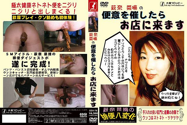 ODV-78 If You Come To The Store Held A Bowel Movement Of Natsumi Nana Hagi