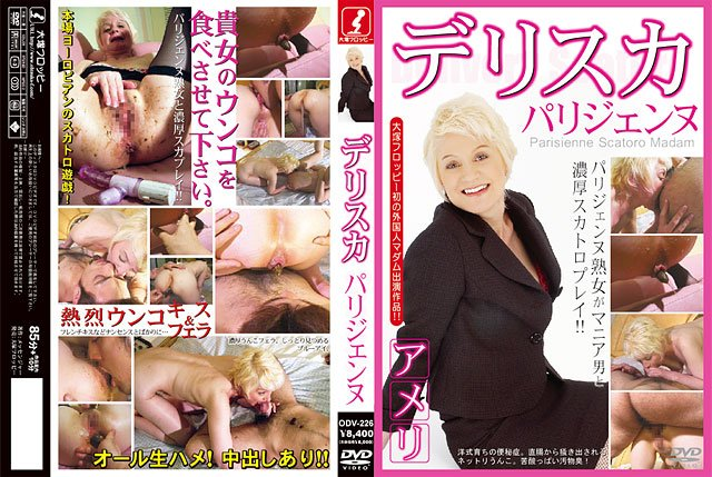ODV-223 Women Indigestion Rare Examination Of The Stool