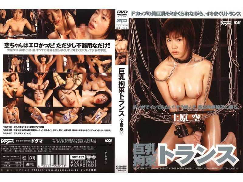DDT-157 Restraint transformation, face fuck and semen bukkake for Ksumi Uehara