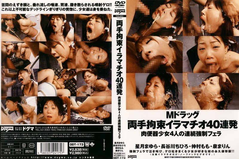 DDT-173 Non stop vomit blowjobs compilation