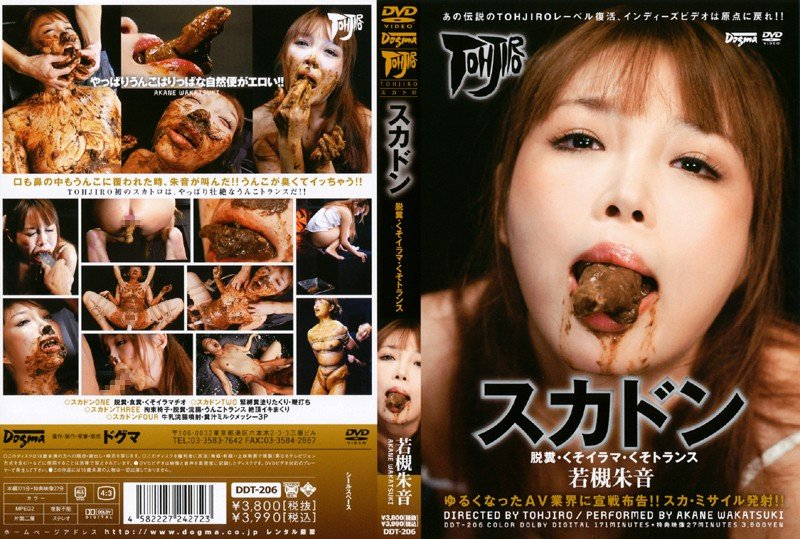 DDT-206 Akane Wakatsuki shit fucking transformation Sukadon